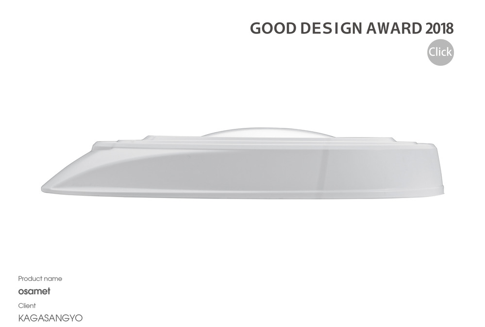 グッドデザイン賞2018オサメット